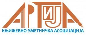 Књижевно-уметничка асоцијација АРТИЈА