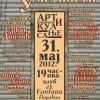 Плакат Артикулисање