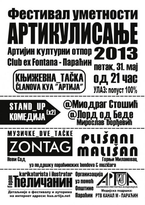 """Фестивал уметности """"Артикулисање 2013"""""""