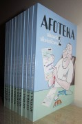 Афотека 2