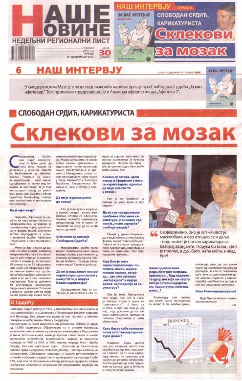 Интервју Слободана Срдића - Ја као афотекар