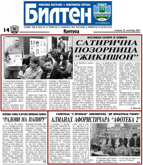 """Извештаји """"Жикишон 2013"""" и """"Афотека 2"""""""