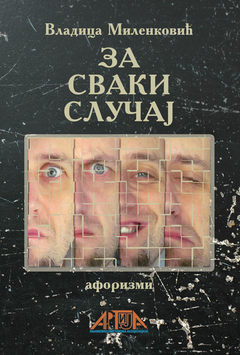 Владица Миленковић - За сваки случај