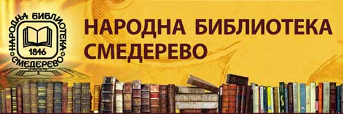 Народна библиотека Смедерево