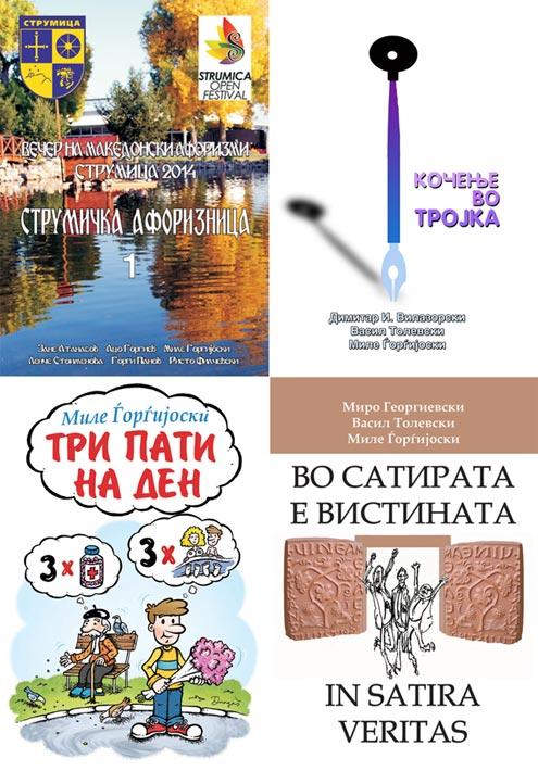 Македонска сатира