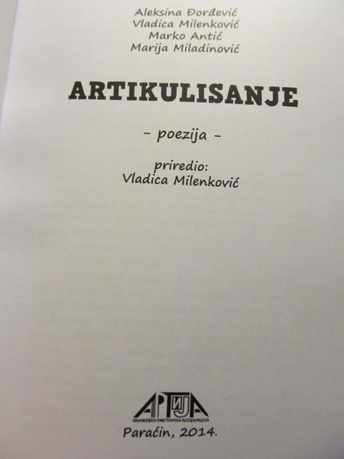 Артикулисање - књига поезије