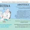 """Алманах афористичара """"Афотека 2"""" - најавни плакат за Нови Сад"""