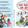 Миле Ђорђијоски - Три пута на дан