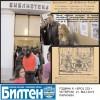 Изложба о Жикишону у Билтену