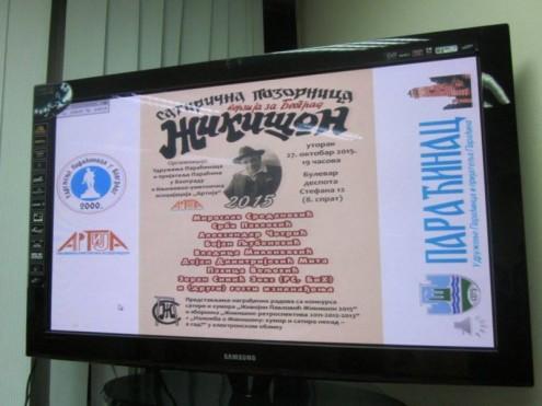 Сатирична позорница Жикишон 2015, верзија за Београд